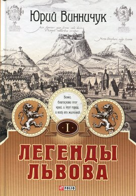 Легенди Львова - фото книги