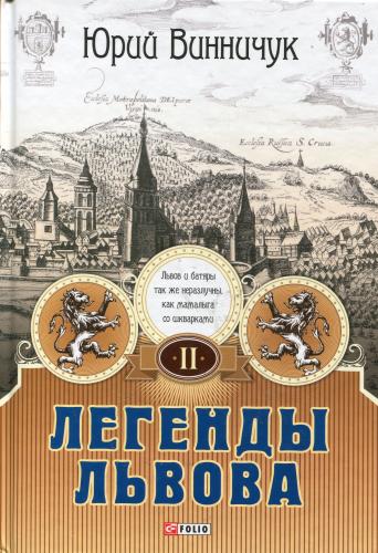 Книга Легенди Львова
