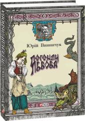 Легенди Львова - фото обкладинки книги