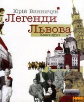 Легенди Львова (Книга друга) - фото обкладинки книги