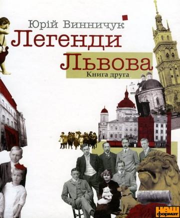 Книга Легенди Львова (Книга друга)