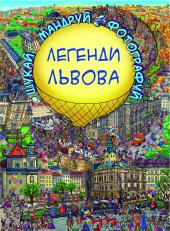 Легенди Львова (Віммельбух) - фото обкладинки книги