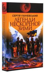 Легенди нескореної зими - фото обкладинки книги