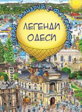 Легенди Одеси. Віммельбух - фото обкладинки книги