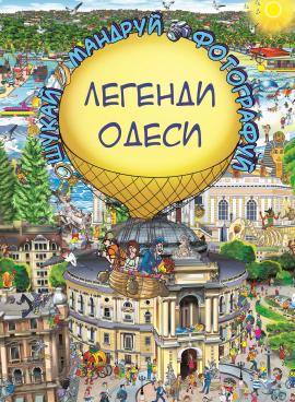 Легенди Одеси. Віммельбух - фото книги