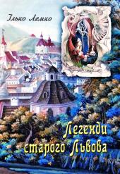 Легенди старого Львова - фото обкладинки книги