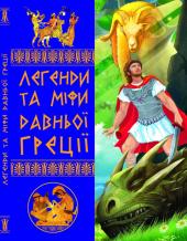 Легенди та міфи Давньої Греції - фото обкладинки книги