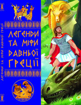 Книга Легенди та міфи Давньої Греції