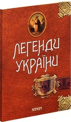Легенди України. Частина перша – Карпати - фото обкладинки книги