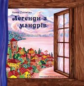 Легенди з мандрів - фото обкладинки книги