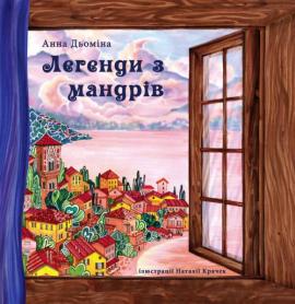 Легенди з мандрів - фото книги