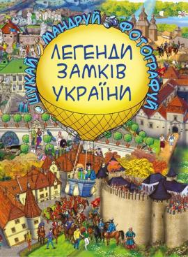 Легенди Замків України - фото книги