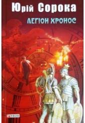 Легіон Хронос - фото обкладинки книги