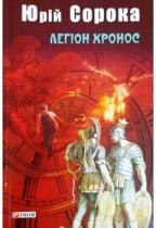Книга Легіон Хронос