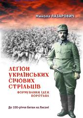 Легіон українських січових стрільців - фото обкладинки книги