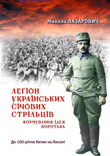 Книга Легіон українських січових стрільців