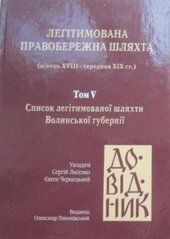 Легітимована правобережна шляхта - фото обкладинки книги