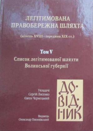 Книга Легітимована правобережна шляхта