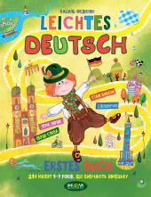 Легка німецька - фото обкладинки книги