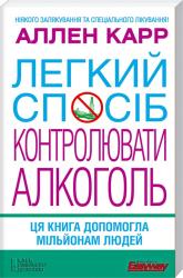 Легкий спосіб контролювати алкоголь - фото обкладинки книги