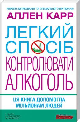 Книга Легкий спосіб контролювати алкоголь