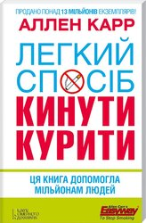 Легкий спосіб кинути курити - фото обкладинки книги