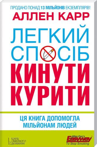 Книга Легкий спосіб кинути курити