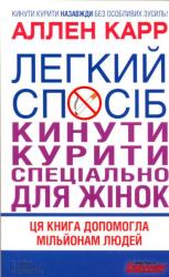 Легкий спосіб кинути курити спеціально для жінок - фото обкладинки книги