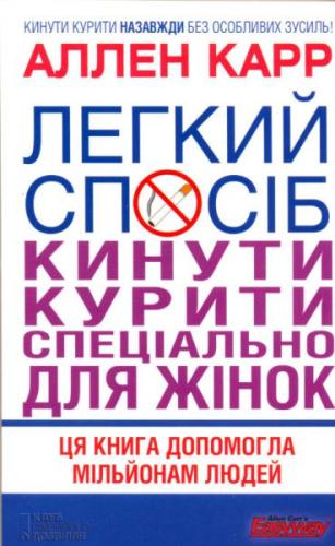Книга Легкий спосіб кинути курити спеціально для жінок
