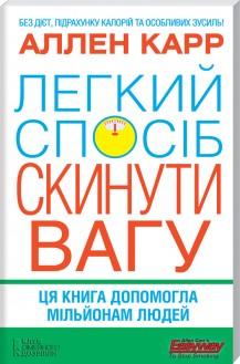 Книга Легкий спосіб скинути вагу