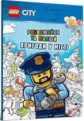 LEGO City. Розважайся та малюй. Пригоди у місті - фото обкладинки книги