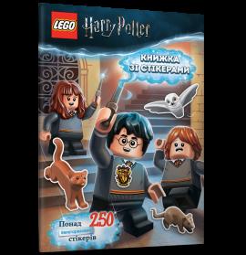 LEGO Гаррі Поттер. Книжка зі стікерами - фото книги