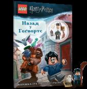LEGO Гаррі Поттер. Назад у Гоґвортс - фото обкладинки книги