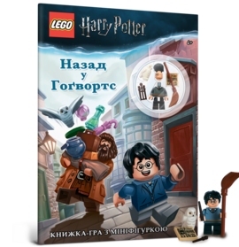 LEGO Гаррі Поттер. Назад у Гоґвортс - фото книги