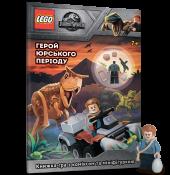 LEGO. Герой юрського періоду - фото обкладинки книги