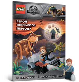 LEGO. Герой юрського періоду - фото книги