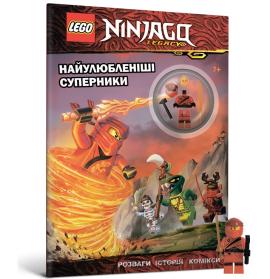 LEGO Ninjago. Найулюбленіші суперники - фото книги