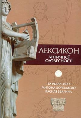 Книга Лексикон античної словесності