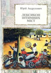 Лексикон інтимних міст - фото обкладинки книги