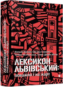 Лексикон львівський: поважно і на жарт - фото книги