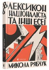 Лексикон націоналіста та інші есеї - фото обкладинки книги