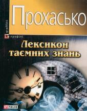 Лексикон таємних знань - фото обкладинки книги