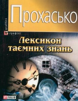 Лексикон таємних знань - фото книги