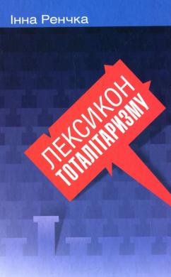 Книга Лексикон тоталітаризму