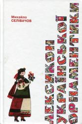 Лексикон української орнаментики - фото обкладинки книги