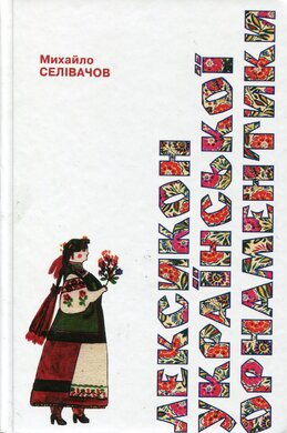 Лексикон української орнаментики - фото книги