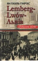 Lemberg-Lwow-Львів. Фатальне місто