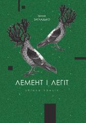 Лемент і Легіт: Збірка поезій - фото обкладинки книги