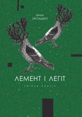 Лемент і Легіт: Збірка поезій - фото книги