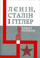 Лєнін, Сталін і Гітлер: доба соціальних катастроф - фото обкладинки книги